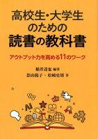 高校生・大学生のための読書の教科書