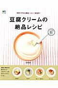 【楽天ブックスならいつでも送料無料】豆腐クリームの絶品レシピ