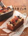 ラ・ヴィエイユ・フランスの焼き菓子の本