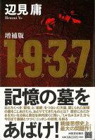 【バーゲン本】増補版 1★9★3★7