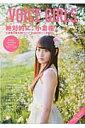 B.L.T.VOICE GIRLS(vol.26) 絶対的に、小倉唯。 (Tokyo news mook)