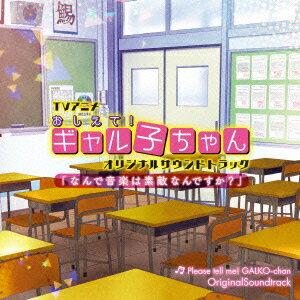 TVアニメ『おしえて!ギャル子ちゃん』オリジナルサウンドトラック「なんで音楽は素敵なんですか?」画像