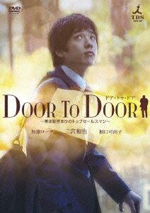 【楽天ブックスならいつでも送料無料】DOOR TO DOOR 〜僕は脳性まひのトップセールスマン〜 【...