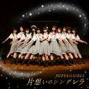 片想いのシンデレラ (CD+Blu-ray) [ SUPER☆GiRLS ]