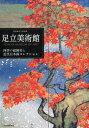 足立美術館 四季の庭園美と近代日本画コレクション [ 足立美術館 ]
