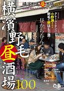 横濱野毛昼酒場100