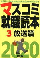 マスコミ就職読本(3 2020)