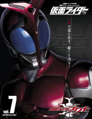 仮面ライダー 平成 vol.7 仮面ライダーカブト (平成ライダーシリーズMOOK) [ 講談社 ]