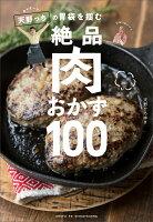 キャイ〜ン天野っちの胃袋を掴む絶品肉おかず100