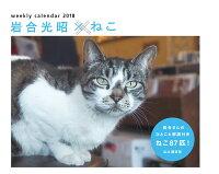 カレンダー2018 岩合光昭×ねこ 週めくり卓上