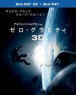 【初回限定生産】ゼロ・グラビティ 3D&2D ブルーレイセット