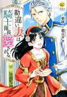 勘違い妻は騎士隊長に愛される。