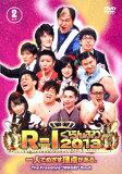 R-1ぐらんぷり2013 [ 岸学 ]