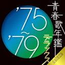 青春歌年鑑デラックス'75~'79 [ (オムニバス) ]