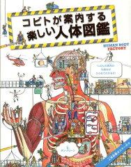コビトが案内する楽しい人体図鑑