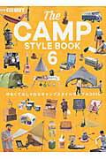 【楽天ブックスならいつでも送料無料】THE CAMP STYLE BOOK(vol.6)