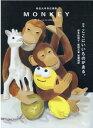MONKEY vol.23 特集 岸本佐知子+柴田元幸 短篇競訳(仮) [ 岸本佐知子 ]