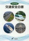 交通安全白書(平成28年版) 平成27年度交通事故の状況及び交通安全施策の現況な [ 内閣府 ]
