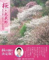 【バーゲン本】桜・武蔵野
