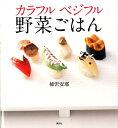 【送料無料】カラフルベジフル野菜ごはん [ 柿沢安耶 ]