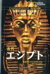 古代エジプト 黄金のマスクとピラミッドをつくった人びと (ナショナルジオグラフィック考古学の探検) [ ジル・ルバルカーバ ]