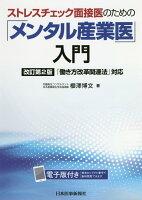 ストレスチェック面接医のための「メンタル産業医」入門改訂第2版