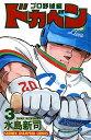 ドカベン プロ野球編(3) (少年チャンピオンコミックス) [ 水島新司 ]の商品画像