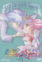 美少女戦士セーラームーンSuperS VOL.5 [ 三石琴乃 ]