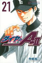 ダイヤのA act2(21)