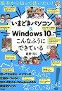 いまどきパソコン&windows10はこんなふうにできている 根本から知って使いたい! [ 唯野司 ...