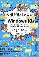 いまどきパソコン&windows10はこんなふうにできている