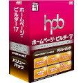【送料無料】ホームページ・ビルダー17 通常版 バリューパック