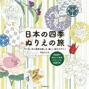 日本の四季ぬりえの旅 うつろいゆく季節を感じる、美しい和のデザイン [ 河合ひとみ ]