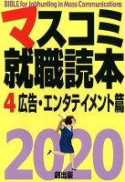 マスコミ就職読本(4 2020)