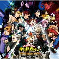 「僕のヒーローアカデミア THE MOVIE ヒーローズ:ライジング」オリジナルサウンドトラック
