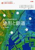 東京凸凹地形案内(3)