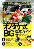 オノタケ式BG指導ガイド 子どもが自ら動きだす!ラグビー新指導プロ… (B.B.MOOK)