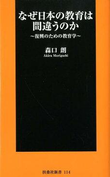 なぜ日本の教育は間違うのか 復興のための教育学 (扶桑社新書) [ 森口朗 ]