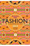【楽天ブックスならいつでも送料無料】ファッションイラストレーション・ファイル(2014)