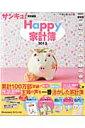 【送料無料】Happy家計簿(2012)