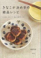 【バーゲン本】きなこが決め手の絶品レシピ