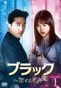 ブラック〜恋する死神〜 DVD-BOX1 [ ソン・スンホン ]