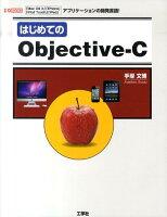 はじめてのObjective-C