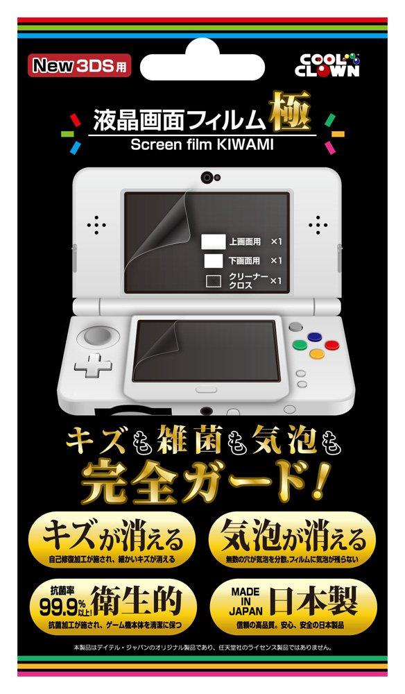 【3DS用】 液晶画面フィルム極(new3DS用)画像