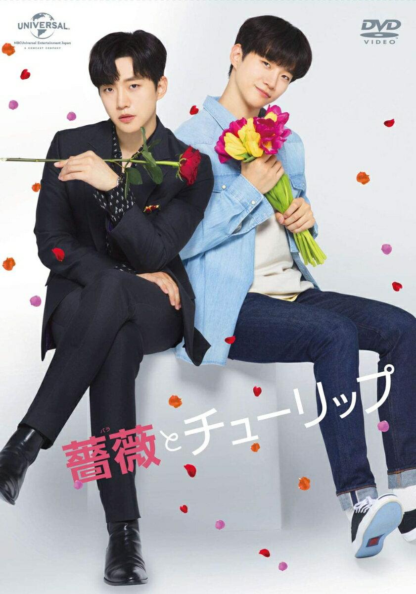 薔薇とチューリップ スペシャル DVD BOX<2枚組特典ディスク付 A(プレミアムイベント1回目・メイキング他)>(初回限定版)