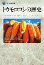 トウモロコシの歴史 (「食」の図書館) [ マイケル・オーウェン・ジョーンズ ]