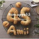 Bon appetit [ 尾崎亜美 ]