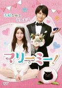 予約受付中!『マリーミー! DVD-BOX』2021/3/3発売