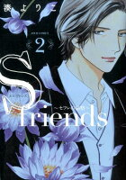 Sーfriends〜セフレの品格〜 2巻