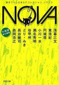 【バーゲン本】NOVA 3 書き下ろし日本SFコレクションー河出文庫 (河出文庫) [ 大森 望 編 ]